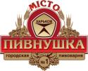 """Городская пивоварня № 1 """"Пивнушка Місто"""""""