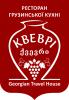 """Гастрономическо-туристический клуб """"Квеври"""""""
