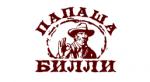 Ресторан Папаши Билли