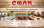 Кафе СМАК на Тополе-1